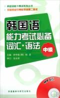 韩国语能力考试必备词汇语法(附光盘中级)/韩国语能力考试系列丛书