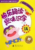 快乐阅读趣味识字(1A适用于2-3岁托班幼儿)/我的**本阅读识字书