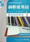 新职业英语(附光盘职业综合英语形成性评估手册1)