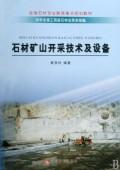 石材矿山开采技术及设备(全国石材专业教育重点规划教材)