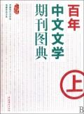 百年中文文学期刊图典(上)(精)/中国现代文学馆馆藏珍品大系