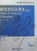 CD新实用汉语课本(德语版课本)(4碟装)