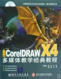 中文版CorelDRAW X4多媒体教学经典教程(附光盘数字媒体艺术高等院校艺术与设计规划教材)
