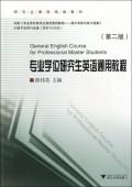 专业学位研究生英语通用教程(第2版研究生课程精编教材)
