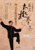 陈式太极拳36式套路分解教学(附光盘)/武术分解教学丛书