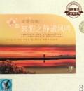 CD减压音乐<1>冥想之静谧风吟(2碟装)