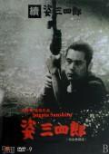 DVD-9姿三四郎(特别典藏版)