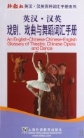 英汉汉英戏剧戏曲与舞蹈词汇手册/外教社英汉汉英百科词汇手册系列
