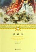 水浒传/二十一世纪少年文学必读经典