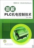 图解PLC机电控制技术/图解机电一体化技术应用丛书