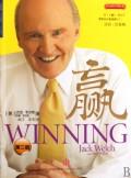 赢(第2版)