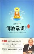 佛教常识答问(最新修订插图版)