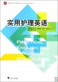 实用护理英语(高职高专护理专业工学结合规划教材)