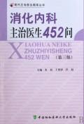 消化内科主治医生452问(第3版)/现代主治医生提高丛书