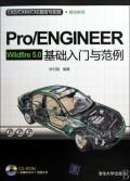 Pro\ENGINEER Wildfire5.0基础入门与范例(附光盘)/CAD\CAM\CAE基础与实践