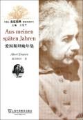 爱因斯坦晚年集/外教社走近经典德语阅读系列