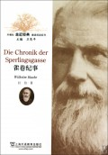 雀巷纪事/外教社走近经典德语阅读系列
