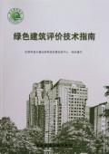 绿色建筑评价技术指南