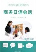 商务日语会话(附光盘)
