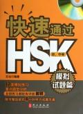 快速通过HSK(附光盘模拟试题篇初中等)