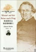 莫扎特在去布拉格的路上/外教社走近经典德语阅读系列