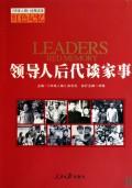 红色记忆(领导人后代谈家事环球人物经典读本)