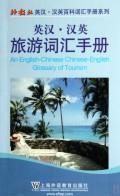 英汉汉英旅游词汇手册/外教社英汉汉英百科词汇手册系列