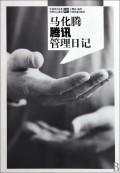 马化腾腾讯管理日记/中国*名企业管理日记系列