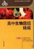 高中生物题组精编(第2册生物技术实践生物科学与社会现代生物科技专题)