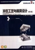 冲压工艺与模具设计(第2版21世纪全国高等院校机械设计制造及其自动化专业系列规划教材)