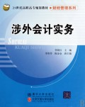 涉外会计实务(21世纪高职高专规划教材)/财经管理系列