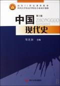 中国现代史(第3版面向21世纪课程教材)