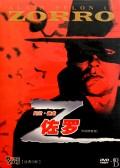DVD-9佐罗(特别修复版)