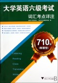 大学英语六级考试词汇考点详注(710分新题型)