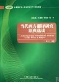 当代西方翻译研究原典选读(全国翻译硕士专业学位MTI系列教材)