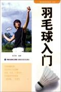 羽毛球入门/新农家文化生活丛书