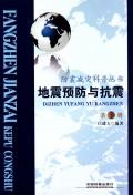 地震预防与抗震/防震减灾科普丛书