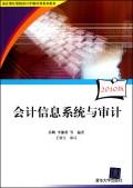 会计信息系统与审计(附光盘2010版审计署计算机审计中级培训系列教材)