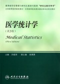 医学统计学(附光盘第3版全国高等医药院校教材)