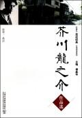 芥川龙之介作品选/外教社走近经典日语阅读系列