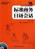 标准商务日语会话(附光盘第2册面向商务日语专业面向高职高专)/标准商务日语系列丛书