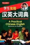 学生实用汉英大词典(精)