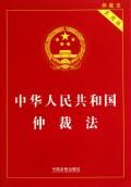 中华人民共和国仲裁法(实用版)