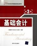 基础会计(第3版21世纪经济管理类精品教材)