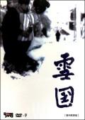 DVD-9雪国