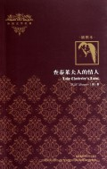 查泰莱夫人的情人(插图本)/外国文学经典