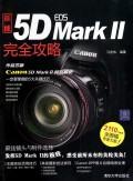 佳能EOS 5D MarkⅡ完全攻略
