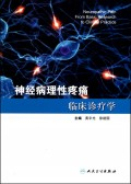 神经病理性疼痛临床诊疗学