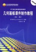 几何画板课件制作教程(附光盘第3版北京高等教育精品教材)
