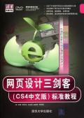 网页设计三剑客<CS4中文版>标准教程(附光盘)/清华电脑学堂